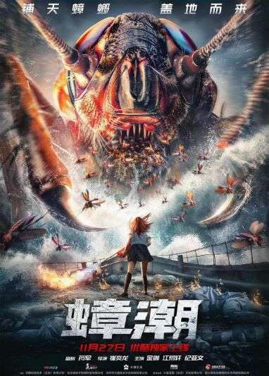 Cockroach-Tide 蟑潮 Poster