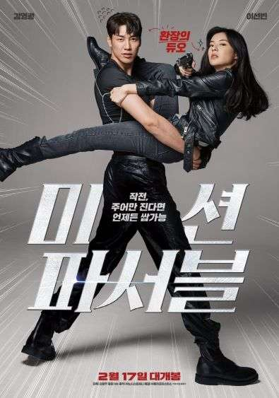 Mission Possible Poster