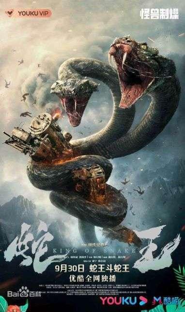 King of Snake Poster