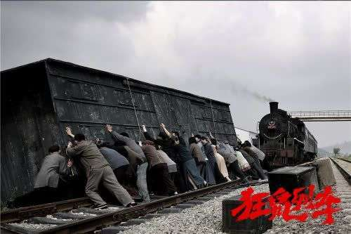 Junkrat Train 1